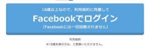 フェイスブック出会い系サイト