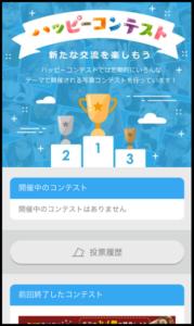 ハッピーメール コンテスト
