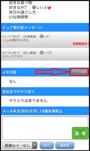 ハッピーメール メモ 登録