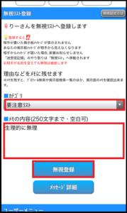 ハッピーメール 無視登録