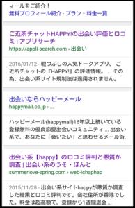 HAPPY 出会い系サイト