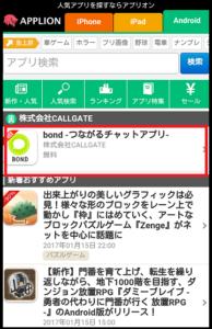 bond ダウンロード