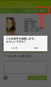 bond アプリ 通報