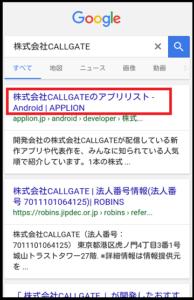 株式会社 CALLGATE アプリ