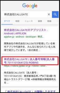 株式会社 CALLGATE 法人番号