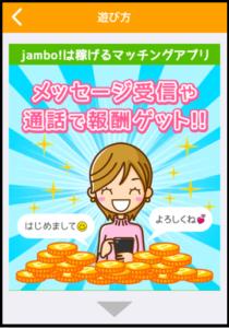 jumbo! メール交換
