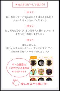 jumbo! メールテンプレ