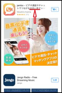 jambo! 出会い系 アプリ