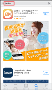 jambo! アプリ iPhone