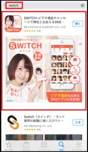 SWITCH 出会い系 アプリ