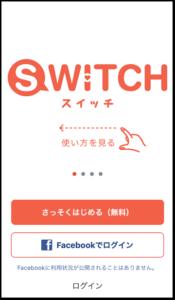 SWITCH 出会い系 トップページ