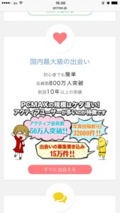 PCMAX 会員数 男女比