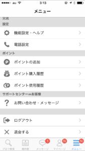 ハッピーメール退会後01