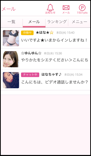 AppLive メール