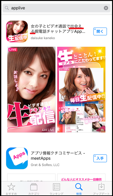 AppLive アプリダウンロード画面