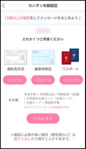 出会い系サイト免許例
