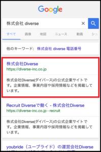 Poiboy google検索