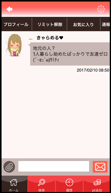 ウキウキチャット メッセージ画面