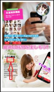 ウキウキチャット アプリ画面3