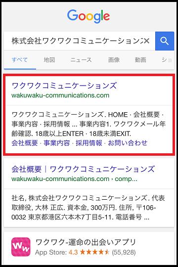 ワクワクコミュニケーションズ 検索