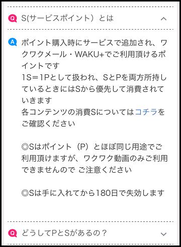 ワクワクメール 料金体系2