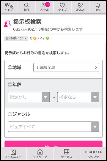 ワクワクメール 掲示板検索