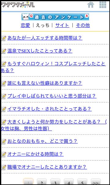 ワクワクメール その他アンケート例