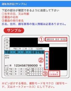 ハッピーメール年齢確認免許証