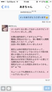 ハッピーメール あきちゃん