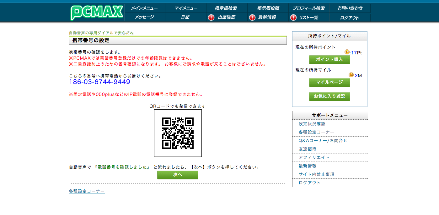 PCMAX 電話認証