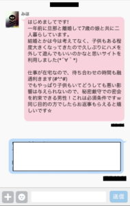 ハッピーメールみほ メッセージ