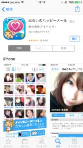 ハッピーメール登録 アプリ