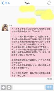 ハッピーメール うみ