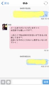 ハッピーメールゆみ