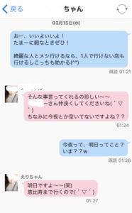 ハッピーメールデート