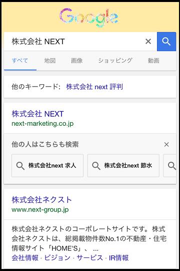 株式会社NEXT 検索結果