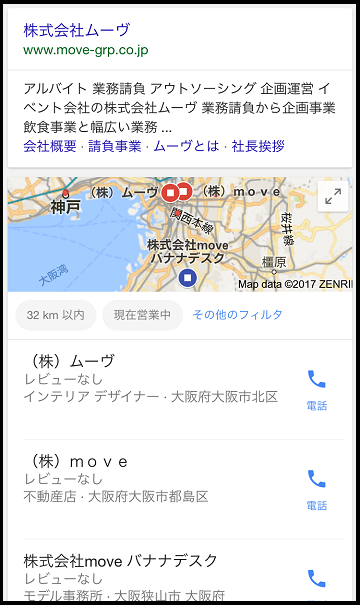 株式会社MOVE 検索結果