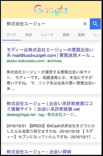 株式会社エージュー 検索結果