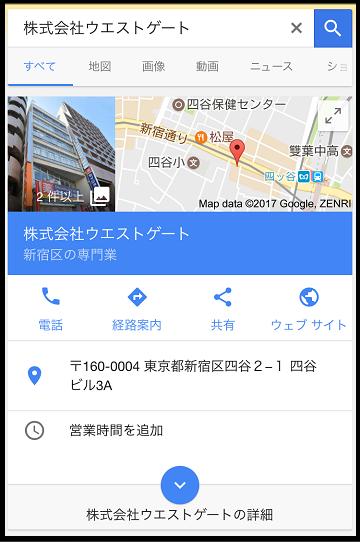 株式会社ウェストゲート 検索画面