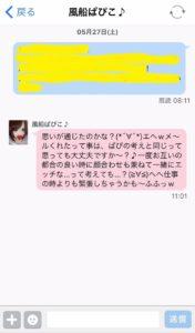 ハッピーメール 風船ぱぴこ
