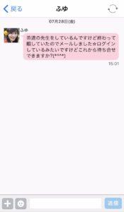 ハッピーメール ふゆ
