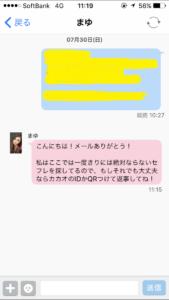 ハッピーメール まゆ