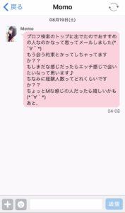ハッピーメール Momo