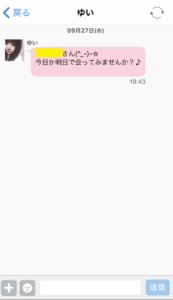 ハッピーメール ゆい