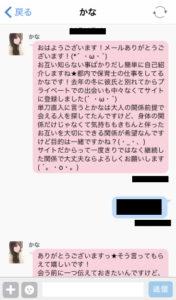 ハッピーメール かな メッセージ