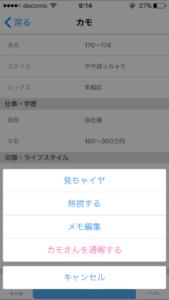 ハッピーメール強制退会