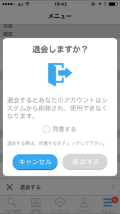 ハッピーメール退会アプリ