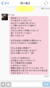 ハッピーメール ひーなこ