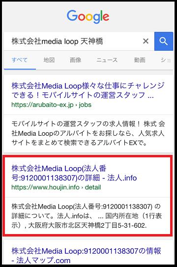 株式会社Media Loop 天神橋で検索
