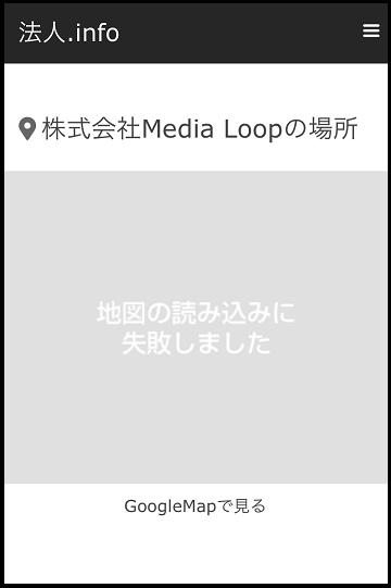 株式会社Media Loop googleマップ